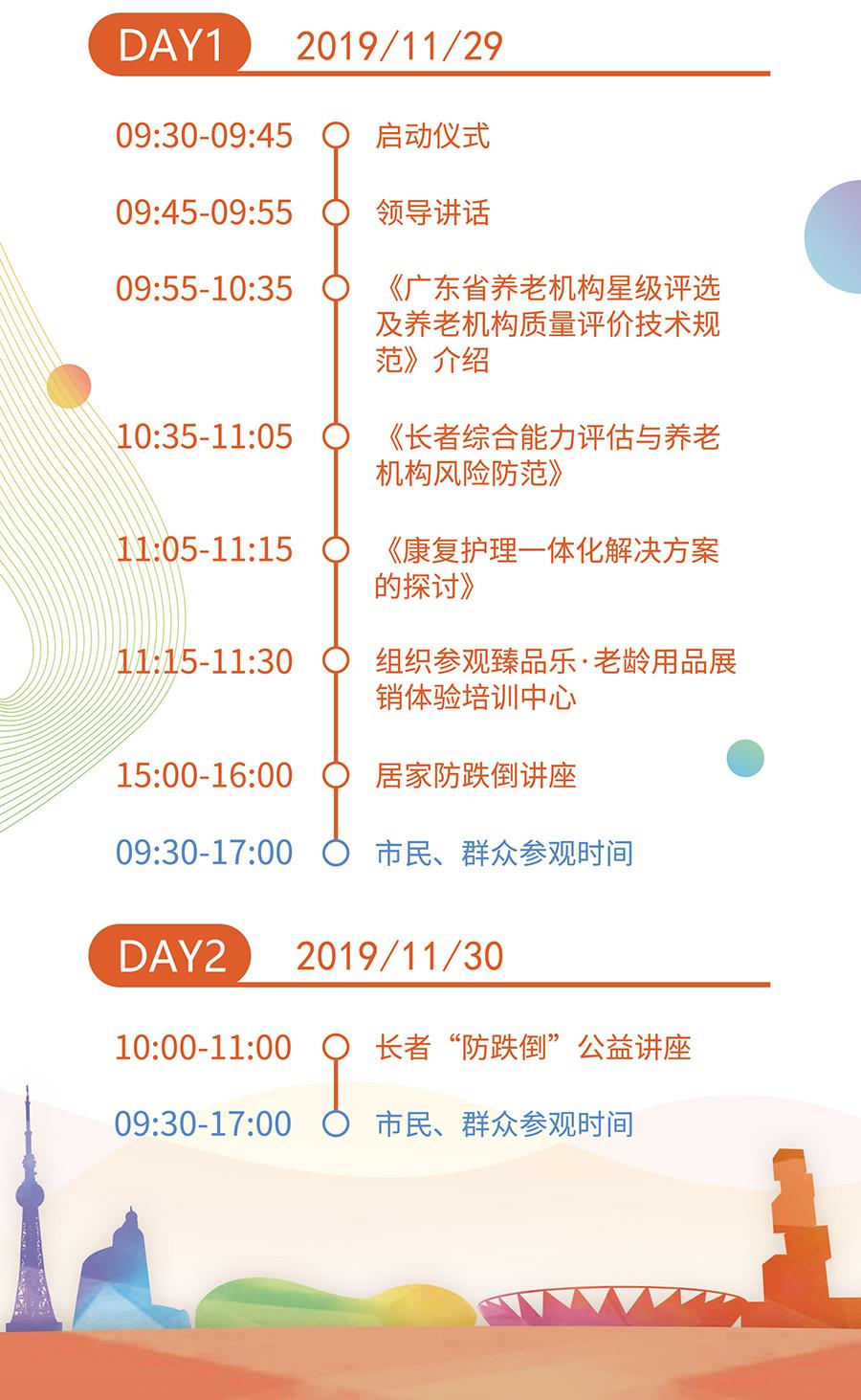 佛山市养老服务宣传推广展会参观攻略 (1).jpg