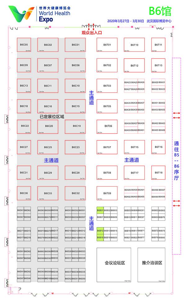 第二届世界大健康产业博览会健康养老展.jpg