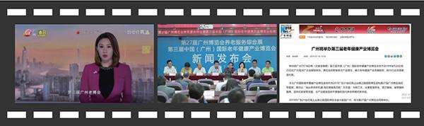 HCexpo医疗健康展与媒体加深专业领域宣传.png