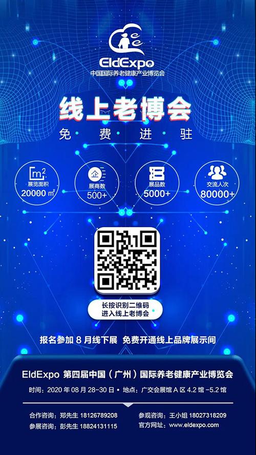 EldExpo老博会深入走访企业:问需求、送服务、促发展 (11).jpg