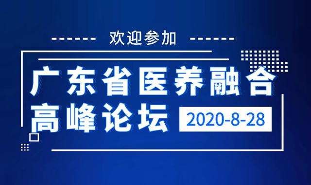 2020广东省医养融合高峰论坛,8月28日相约第四届广州老博会 (1).png