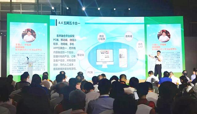 2020广东省医养融合高峰论坛,8月28日相约第四届广州老博会 (2).jpg