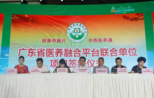 2020广东省医养融合高峰论坛,8月28日相约第四届广州老博会 (4).jpg