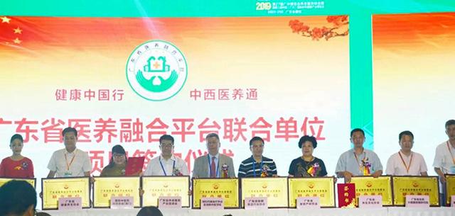 2020广东省医养融合高峰论坛,8月28日相约第四届广州老博会 (5).jpg
