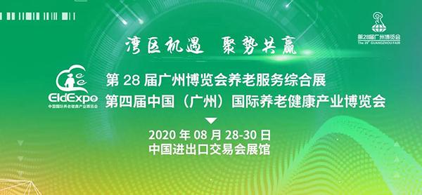 第四届广州老博会,专业观众预登记上线!速来登记获取福利! (4).jpg