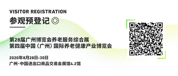 第四届广州老博会,专业观众预登记上线!速来登记获取福利! (2).jpg