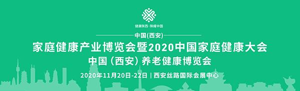 中国(西安)养老健康博览会-600.jpg