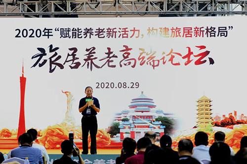 """2020年""""赋能养老新活力,构建旅居新格局""""旅居养老高端论坛圆满结束! (3).jpg"""