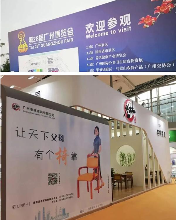 第四届广州老博会回顾  老林家具:为天下老人打造一个温馨的家 (1).png