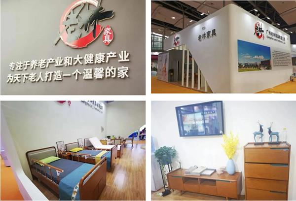 第四届广州老博会回顾  老林家具:为天下老人打造一个温馨的家 (2).png