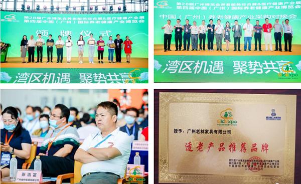 第四届广州老博会回顾  老林家具:为天下老人打造一个温馨的家 (8).png