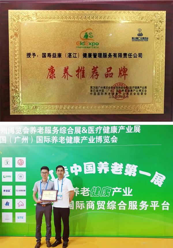 第四届广州老博会回顾  国寿益康:首次亮相,提供更多元化康养选择 (11).png