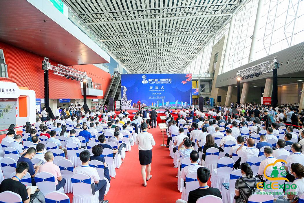 2020广州老博会开幕式