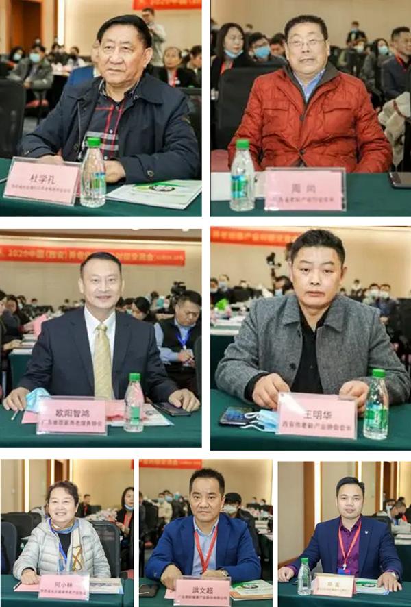 2020中国(西安)养老健康产业交流对接会圆满结束! (5).png