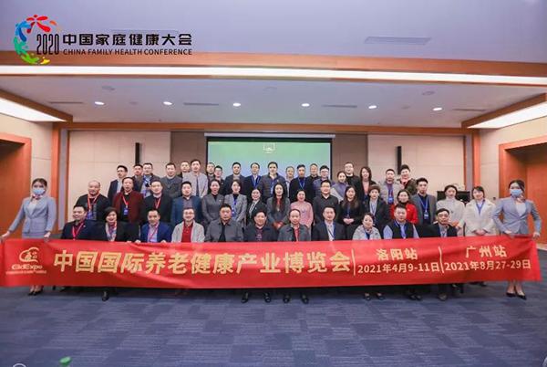 2020中国(西安)养老健康产业交流对接会圆满结束! (2).jpg