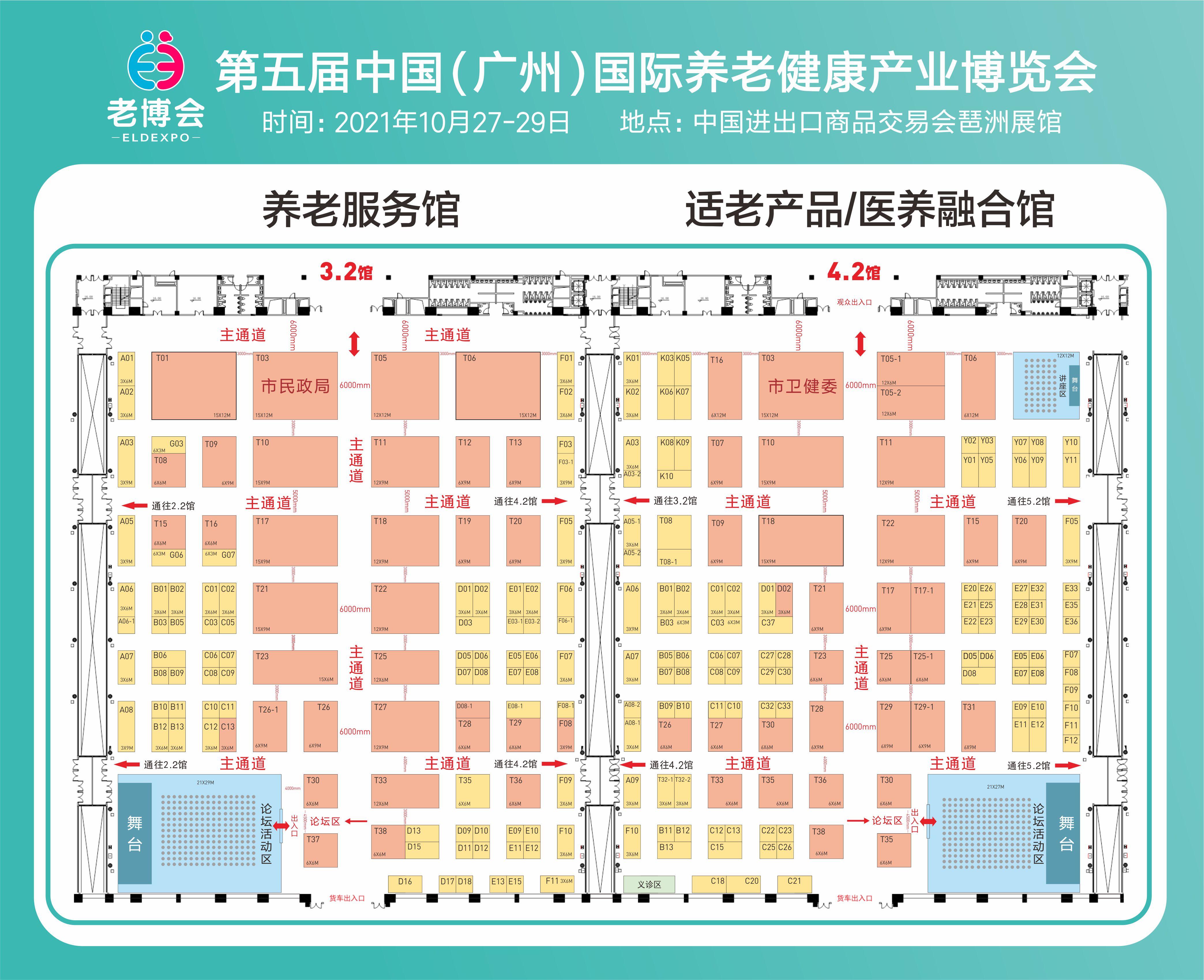广州展位图(9.6).jpg